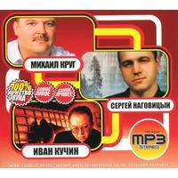 Михаил Круг - Сергей Наговицын - Иван Кучин