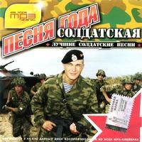 Солдатская песня года - 2009 г.