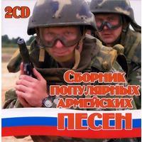 Сборник популярных армейских песен. 2 CD