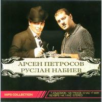 Арсен Петросов + Руслан Набиев - 2008 г.