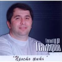 Просто жить - 2010 г.