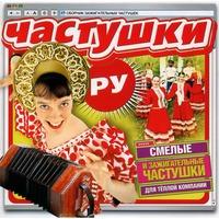Частушки. ру - 2005 г.