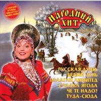 Народный хит - 2001 г.