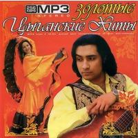 Золотые цыганские хиты - 2009 г.
