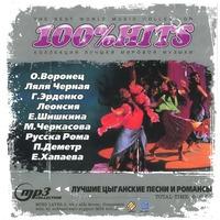 Лучшие цыганские песни и романсы - 2009 г.
