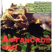 Афганское эхо - 2008 г.