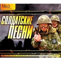 Солдатские песни