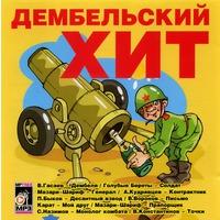 Дембельский хит - 2009 г.