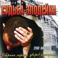 Судьба - злодейка - 2009 г.