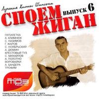 Споём, жиган. Выпуск - 6 - 2009 г.
