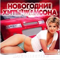 Новогодние хиты шансона - 2009 г.