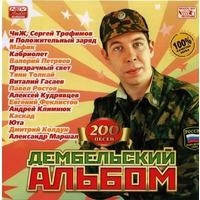 Дембельский альбом - 2008 г.