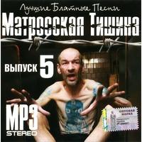 Матросская тишина. Выпуск - 5 - 2009 г.