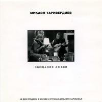 Микаэл Таривердиев. Обещание любви - 2000 г.