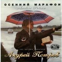 Андрей Петров. Осенний марафон - 1996 г.