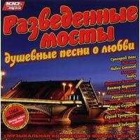 Разведённые мосты. Душевные песни о любви - 2009 г.