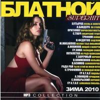 Блатной. SuperHit Зима - 2010
