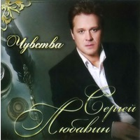 Cover: Чувства - 2010 г.
