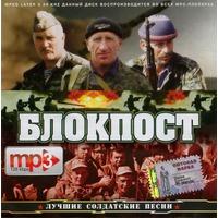 Блокпост - 2009 г.