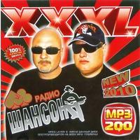 XXXL - NEW 2010. Шансон.