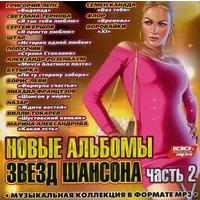 Новые альбомы звёзд шансона. Часть 2 - 2009 г.