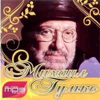 Cover: Михаил Гулько - 2009 г.