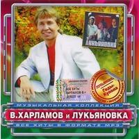 В. Харламов и Лукьяновка - 2007 г.