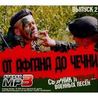 От Афгана до Чечни. Выпуск - 2