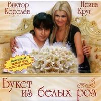 Букет из белых роз - 2010 г.