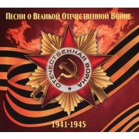 Песни о Великой Отечественной войне 1941 - 1945. 2 CD - 2010 г.