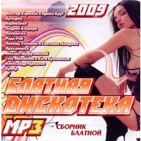 Блатная дискотека - 2009 г.