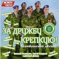 За дружбу крепкую! (Солдатские песни) - 2009 г.