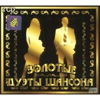 Золотые дуэты шансона - 2 CD