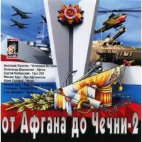 От Афгана до Чечни - 2 - 2009 г.
