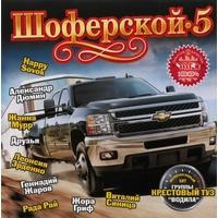Шоферской - 5 - 2010 г.