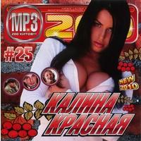 Калина красная №25