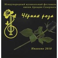 Международный музыкальный фестиваль имени Аркадия Северного