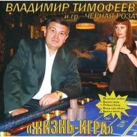 Жизнь - игра - 2005 г.