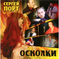 Cover: Осколки - 2009 г.