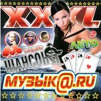 XXXL Музык@.ru шансон лето - 2010 г.
