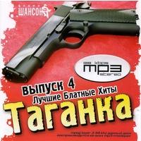 Таганка. Лучшие блатные хиты. Вып. 4 - 2010 г.