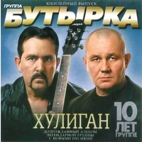 Cover: Хулиган - 2010 г.
