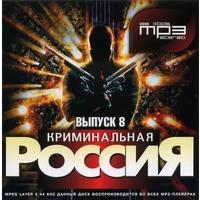 Криминальная Россия. Выпуск - 8