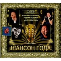 Шансон года. 2 CD - 2009 г.