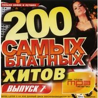 200 самых блатных хитов. Выпуск 7
