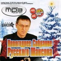 Новогоднее собрание русского шансона - 2009 г.
