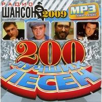 200 лучших песен от радио