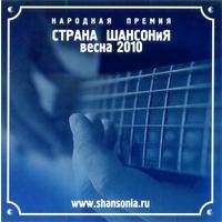 Страна ШАНСОНиЯ. Весна - 2010