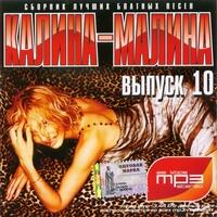Калина - малина. Сборник лучших блатных песен. Выпуск 10 - 2010 г.