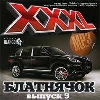 XXXL Блатнячок. Выпуск 9